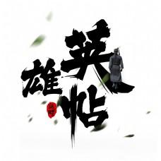 千库原创英雄帖招聘诚聘毛笔字艺术字