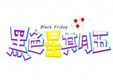 黑色星期五白色卡通创意艺术字设计