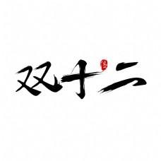 双十二毛笔艺术字