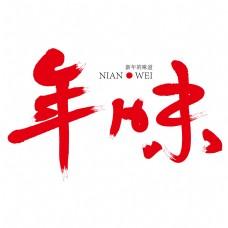 我爱中国毛笔字中国国旗和平鸽泼墨字体艺术字
