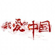 千库原创艺术字我爱你中国毛笔字