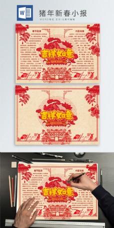 剪纸风猪年新年新春手抄报小报图片