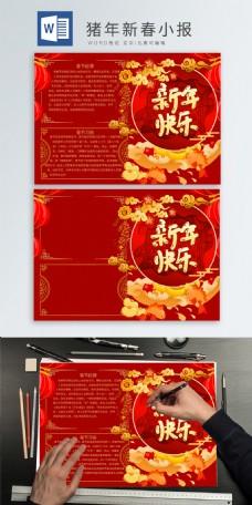 大红喜庆猪年新年快乐新春手抄报小报图片