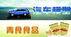 青食食品汽车模型灯箱片海报