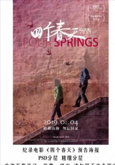 紀錄片四個春天 目送版海報