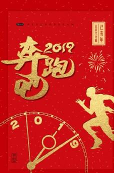 奔跑吧2019海报设计