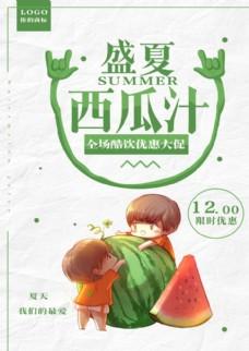 西瓜汁海报