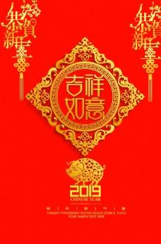 2019吉祥如意恭賀新禧