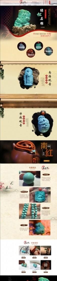 玉石收藏品古玩中国风首页