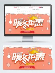 电商暖冬促销banner