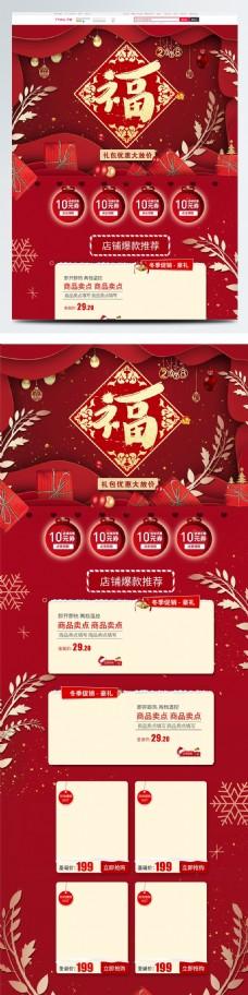 新年福字用品促销满减简约电商淘宝首页模版