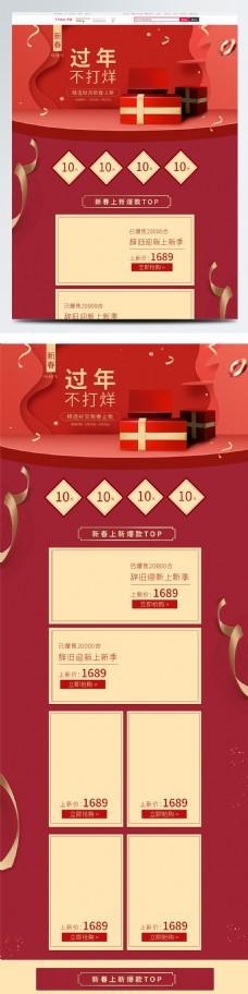 天猫新年厨餐具用品活动首页