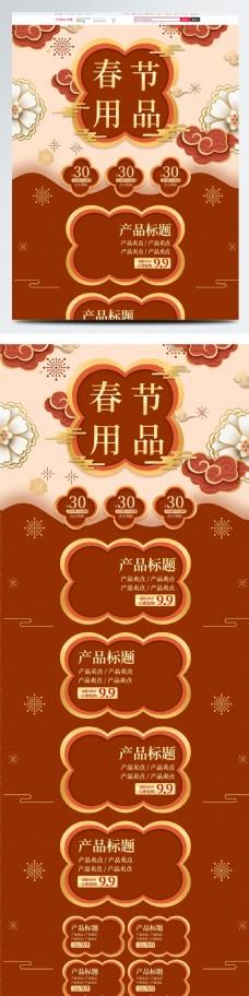 剪影微立体促销春节新年用品活动模板首页