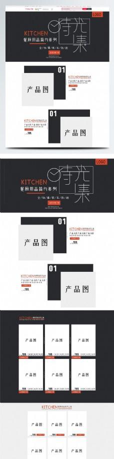 餐厨用品简约促销上新首页模板