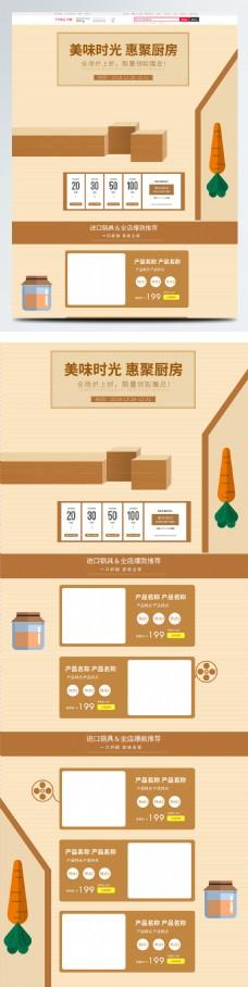 厨房用具首页美味蔬菜暖色调立体台子锅具
