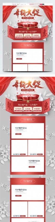 淘宝天猫红色新年大促年终首页