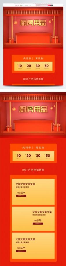 淘宝天猫红色C4D厨房用品首页模板
