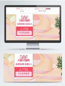 电商淘宝banner水果生鲜轮播促销