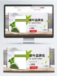 绿茶古风简约小清新banner