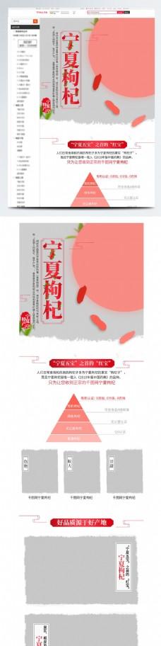 枸杞详情页模板食品滋补冬季养生红色中国风