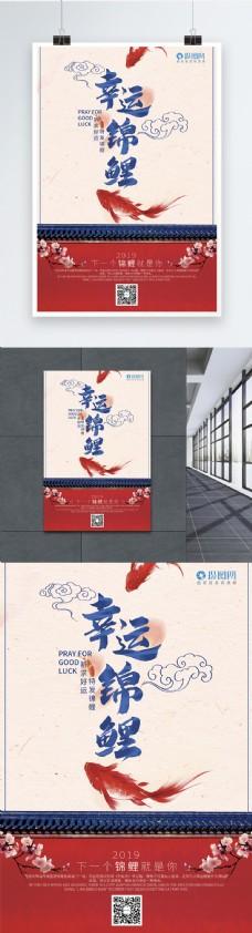 幸运锦鲤中国风海报