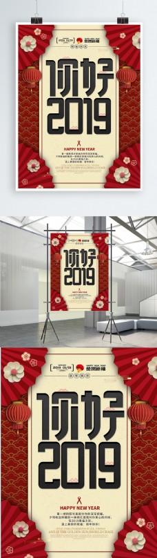 你好2019新年宣传红色海报
