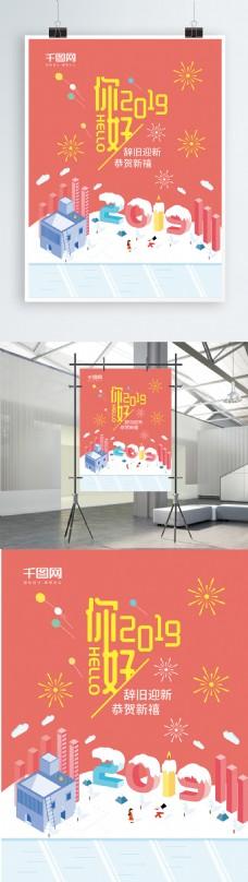 原创2.5D插画你好2019喜庆新年海报