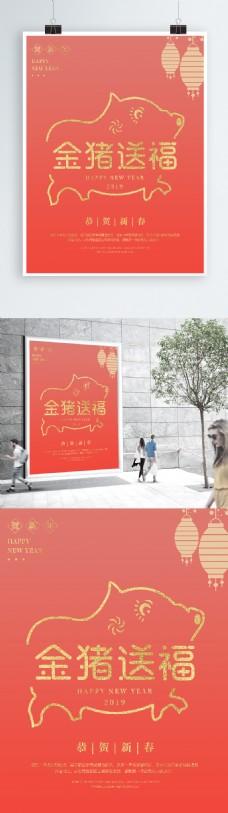 珊瑚红金猪送福新年海报
