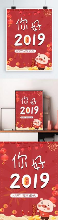 2019新年红色海报