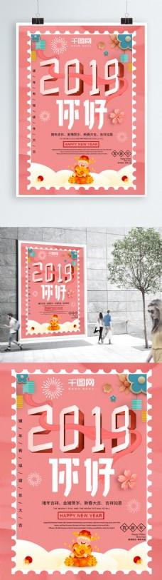 商用珊瑚红喜庆简约你好2019中国风海报
