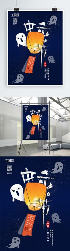 原创中元节手绘海报