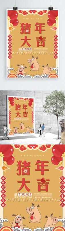 原创喜庆猪年插画新年快乐祝福海报