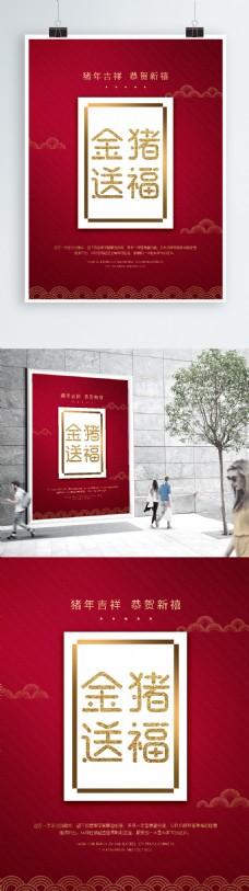 金猪送福红色新年海报