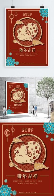 2019猪年春节祝福海报