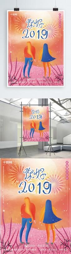 原创插画再见2018你好2019烟花海报