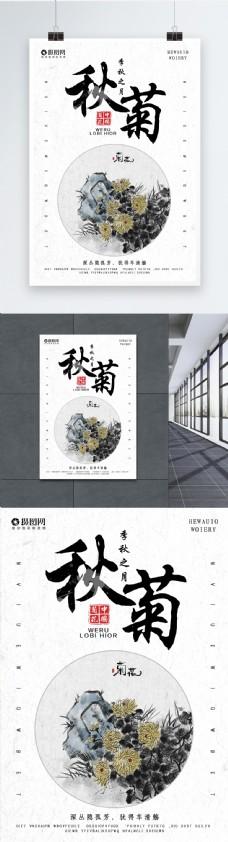 中国风菊花茶海报