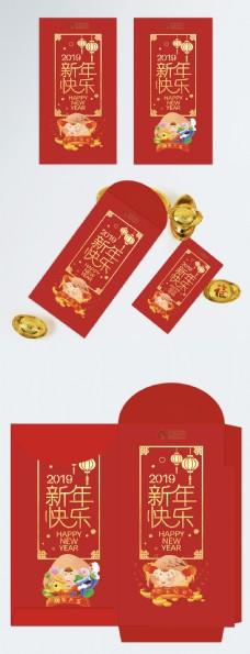 2019喜庆猪年红包设计