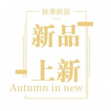 秋季新品上新季促销标签