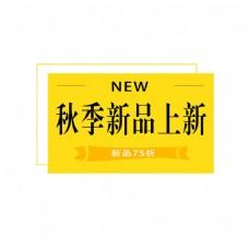秋季新品上市促销标签