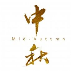 中国风中秋艺术字