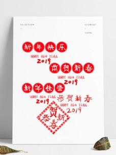 新年快乐恭贺新春2019字体艺术字可商用