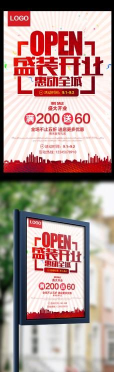创意盛大开业主题海报