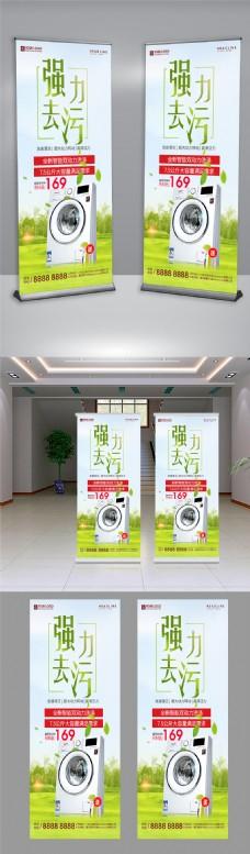 创意设计电器宣传促销展架