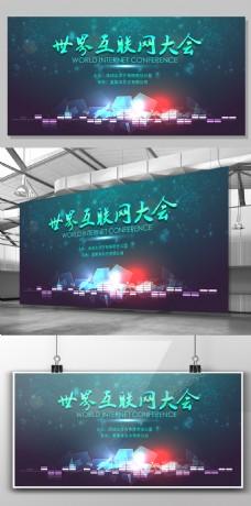 科技感世界互联网大会展板矢量模板