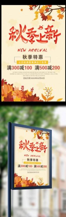 文艺风秋季新装上市促销商业海报