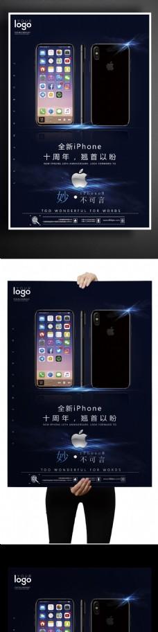2017苹果8新品发布海报