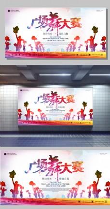炫彩水墨广场舞宣传展板