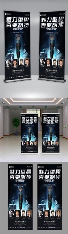 酷炫黑银家电电器促销宣传展架