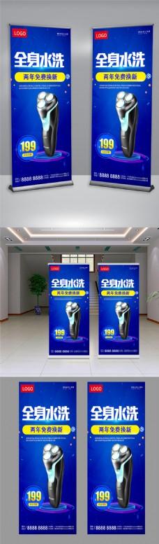 简约时尚设计电器宣传促销展架
