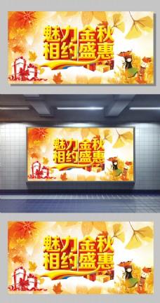 2017魅力金秋展板